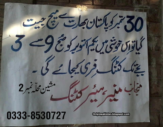 funny pakistani hair cutting shop owner offer for customers