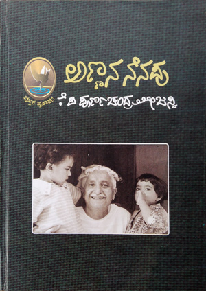 ಅಣ್ಣನ ನೆನಪು - ಕೆ. ಪಿ. ಪೂರ್ಣಚಂದ್ರ ತೇಜಸ್ವಿ