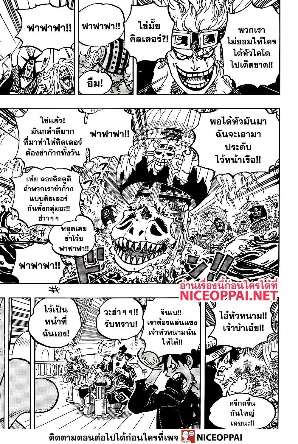 อ่านการ์ตูน One Piece ตอนที่ 977 หน้าที่ 15
