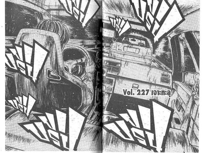 Initial D - หน้า 103