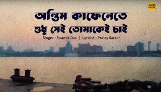 Tomar Gaye Lyrics (তোমার গায়ে) Soumik Das