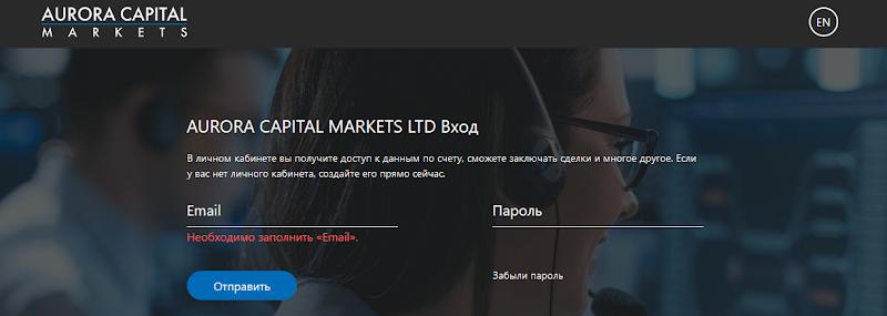 Мошеннический сайт secure.auroracapital-markets.com/ru – Отзывы, развод, мошенники!