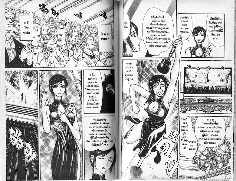 Karakuri Circus - หน้า 102