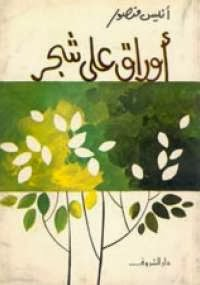 تحميل كتاب على اوراق شجر pdf لانيس منصور