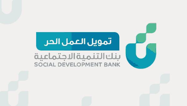 بنك التنمية الاجتماعية,موقع بنك التنمية الاجتماعية,تمويل بنك التنمية الاجتماعية,بنك التنمية الاجتماعية تسجيل الدخول,بنك التنمية الاجتماعية رقم,التنمية الاجتماعية,قروض بنك التنمية الاجتماعية,بنك التنمية الاجتماعية قرض زواج,بنك التنمية الاجتماعي,بنك التنمية الاجتماعيه,تمويل العمل الحر بنك التنمية الاجتماعية,تمويل بنك التنمية,بنك التسليف,بنك التنمية الاجتماعية حل,رقم بنك التنمية الاجتماعية,بنك التنمية الاجتماعية،,حجز موعد بنك التنمية الاجتماعية,استعلام بنك التنمية الاجتماعية,تمويل العمل الحر,تمويل العمل الحر نفاذ,تمويل الاعمال الحرة,العمل الحر,تمويل الحكومة السعوديه,شروط تمويل العمل الحر,تمويل,منصة العمل الحر,التقديم على تمويل العمل الحر,تمويل العمل الحر بنك التسليف,تمويل العمل الحر بنك التنمية الاجتماعية,كيف اقدم على تمويل العمل الحر,طريقة التقديم على تمويل العمل الحر,تمويل الأسرة,برنامج العمل الحر,قرض العمل الحر,تمويل التجارة الالكترونية,قروض العمل الحر,منتجات الافراد - بنك التنمية الاجتماعية,العمل المرن,اعمال,التمويل التجاري,العمل,الاعمال,تمويل بدون فوائد,بنك التنمية الاجتماعية,بنك التنمية الاجتماعية قرض زواج,بنك التنمية الاجتماعية رقم,موقع بنك التنمية الاجتماعية,التنمية الاجتماعية,بنك التنمية الاجتماعي,التقديم على بنك التنمية الاجتماعية,قروض بنك التنمية الاجتماعية,بنك التنمية الاجتماعية حل,تمويل بنك التنمية الاجتماعية,استعلام بنك التنمية الاجتماعية,بنك التنمية الاجتماعية استعلام,بنك التنمية الاجتماعيه,البنك التنمية الاجتماعية كنف,البنك التنمية الاجتماعية اهل,بنك التنمية الاجتماعي جدة,بنك التنمية الاجتماعية قرض ترميم,بنك التسليف,بنك التنمية الاجتماعية,بنك التنمية الاجتماعية قرض زواج,بنك التنمية الاجتماعية رقم,بنك التنمية الاجتماعية حل,موقع بنك التنمية الاجتماعية,تمويل بنك التنمية الاجتماعية,بنك التنمية الاجتماعي,بنك التنمية الاجتماعية قرض الاسرة,البنك التنمية الاجتماعية كنف,قروض بنك التنمية الاجتماعية,التنمية الاجتماعية,بنك التنمية الاجتماعية النماذج,استعلام بنك التنمية الاجتماعية,بنك التنمية الاجتماعية استعلام,بنك التنمية الاجتماعيه,التقديم على بنك التنمية الاجتماعية,بنك التنمية الاجتماعي جدة,القرض,اهل سنت,قرض البنك,قرض الأسرة,قرض آهل,قرض,قرض اسرة,قرض الاسرة,قرض ال