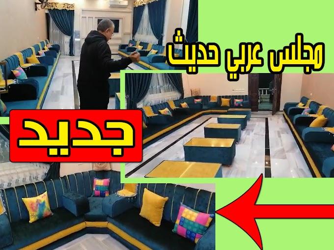 مجلس عربي حديث قعدة عربي حديثة اسفنج ريبونج من أحدث واجمل تصميمنا وانتاجنا ارتفاع الشلتة 35 سم