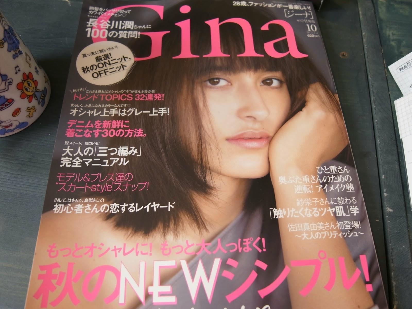 女性ファッション誌 Gina ジーナの写真です。