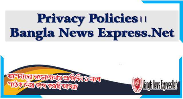 Privacy Policies।। Bangla News Express.Net