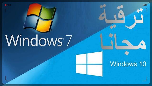 تحديث ترقية ويندوز 7 إلى الويندوز 10 دون فورمات