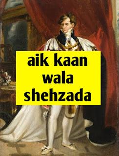 badshah-aur-shehzada-sabaq-amoz