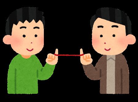 運命の赤い糸のイラスト(男性)