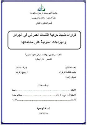 مذكرة ماستر : قرارات ضبط حركية النشاط العمراني في الجزائر والجزاءات المترتبة على مخالفاتها PDF
