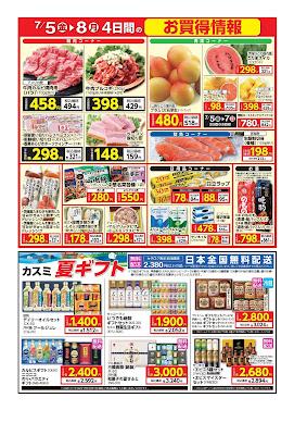 7/5(金)〜7/8(月) 4日間のお買得情報