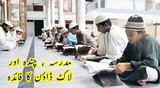 madrasa-donation-lockdown-benefits