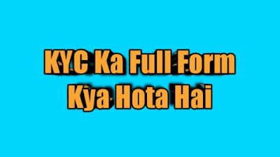 Full Form Of KYC In Banking Sector | KYC Full Form In Hindi and English