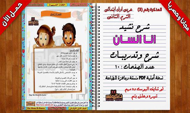 شرح نشيد انا انسان من منهج اللغة العربية للصف الاول الابتدئي الترم الثاني (حصريا)