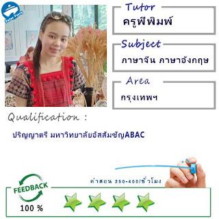 ครูพี่พิมพ์ (ID : 13747) สอนวิชาภาษาจีน ที่กรุงเทพมหานคร