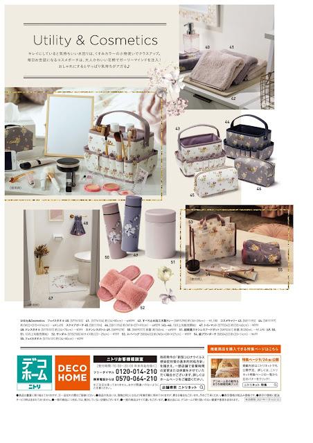 DECO HOME style ニトリ・デコホーム/イオンレイクタウンmori店