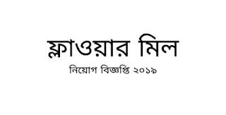 Flower mil job circular 2019. ফ্লাওয়ার মিল নিয়োগ বিজ্ঞপ্তি ২০১৯