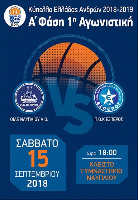 Οίακας - Έσπερος το Σάββατο για το Κύπελλο Ελλάδος