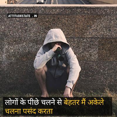 alone with attitude status in hindi