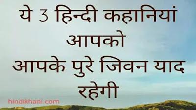 kahaniyan in hindi