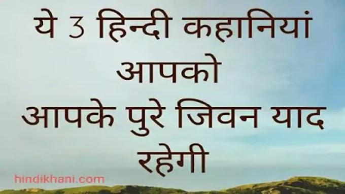 3 Best kahaniya in hindi   हिन्दी कहानी   hindi story with moral