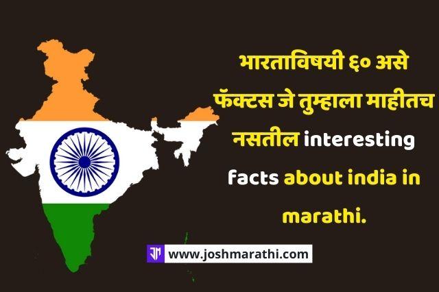 भारता विषयी ६० फॅक्टस - interesting facts about india in marathi-जोशमराठी