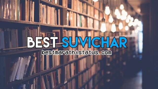 Best Marathi Suvichar With Images   Motivational Quotes in Marathi 2020