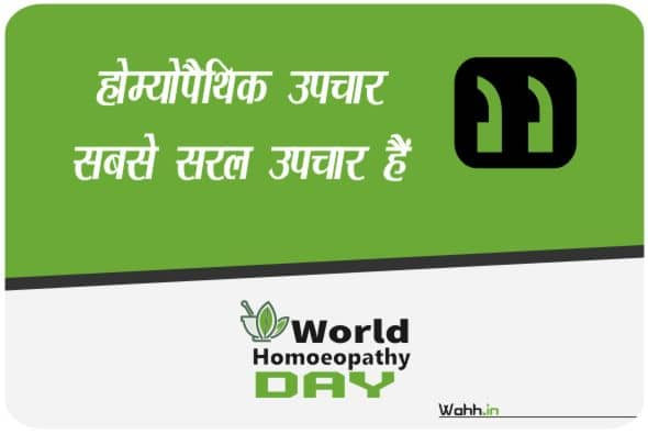 World Homoeopathy Day Message Posters
