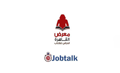 برنامج التطوع في معرض القاهرة الدولى للكتاب 2021