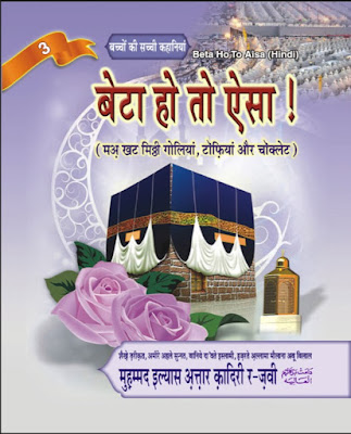 Download: Beta ho to Aesa pdf in Hindi by Ilyas Attar Qadri