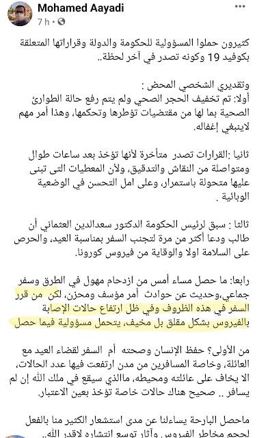 مستشار العثماني: المواطنون يتحملون مسؤولية فوضى التنقل لأنهم قرروا السفر في وقت واحد
