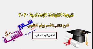نتيجة الصف الثالث الإعدادي 2020 محافظة الجيزة بكود الطالب عبر رابط منصة ادمودو