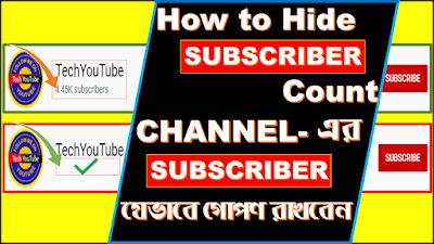 ইউটিউবে সাবস্ক্রাইব সংখ্যা কিভাবে এবং কেন হাইড করবেন?   How to hide subscribers on YouTube and Why?
