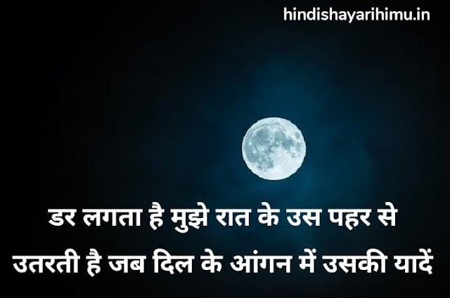 Raat Shayari - रात शायरी - Shayari On Raat