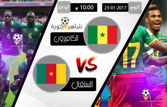 نتيجة مباراة الكاميرون والسنغال اليوم بتاريخ 28-01-2017 كأس الأمم الأفريقية