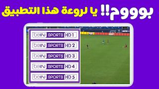 تطبيق Adil TV أقوى تطبيق على الإطلاق لمشاهدة قنواتك والمباريات بسرعة البرق