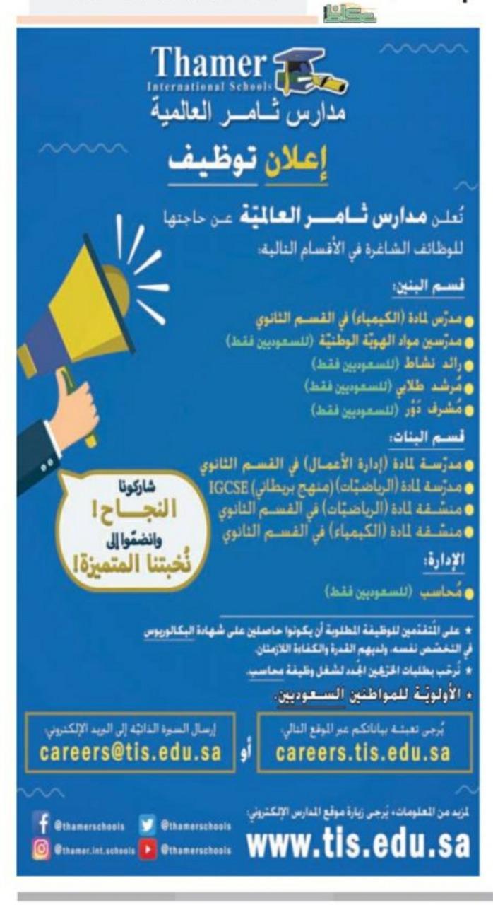 توظيف حكومي للشباب والخريجين