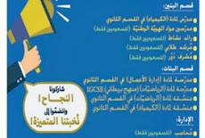 إعلانات توظيف فوري في صحيفة عكاظ في مدارس ثامر العالمية