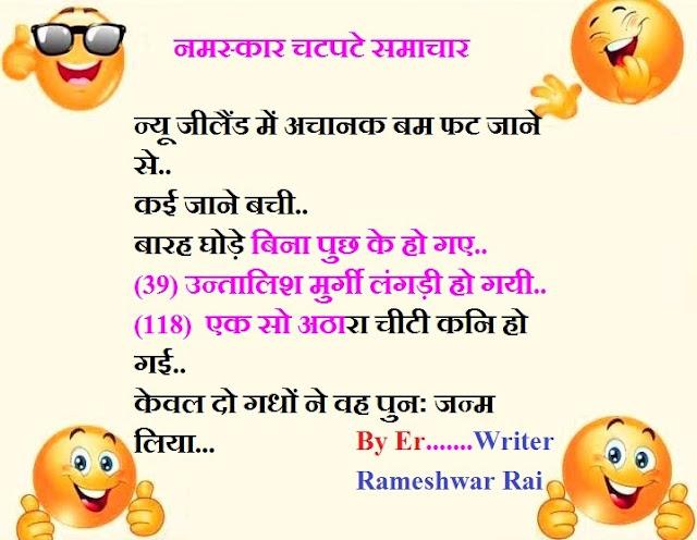 jokes in hindi, funny jokes, chutkule, chatpate chutkule, majedar chutkule, majedar chutkule in hindi, chutkule in hindi images, jokes in hindi for whatsapp, jokes in hindi shayari, jokes status in hindi,