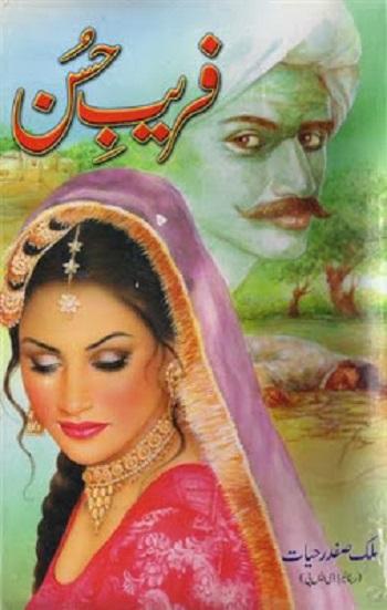 fareb-e-husn-malik-safdar-hayat-pdf-download