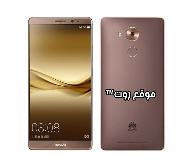 روت جوال هواوي 8 root Huawei mate