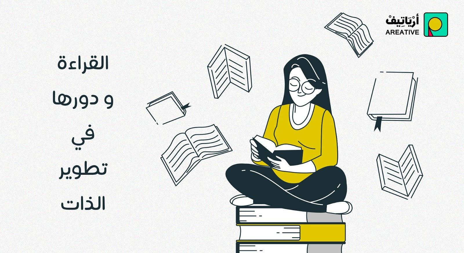 لماذا نقرأ - القراءة ودورها في تطوير الذات