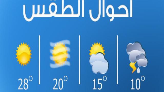 هذه توقعات الأرصاد لحالة الطقس اليوم الثلاثاء27.04.2021