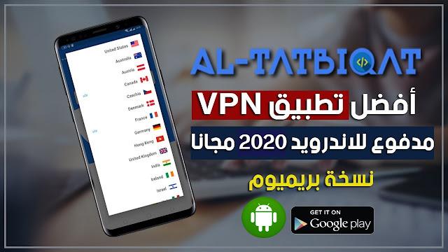 افضل تطبيق VPN مدفوع ثمنه 50 دولار مجانا
