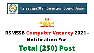 RSMSSB Computer Vacancy 2021 - Notification For Total (250) Post