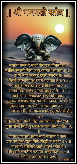 Ganpati stotra in marathi