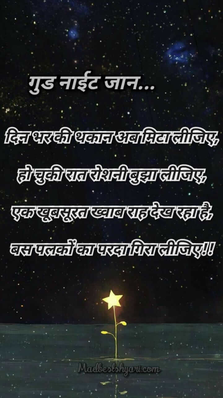 good night with quotes in hindi