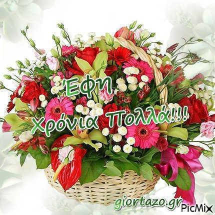 06 Απριλίου Σήμερα γιορτάζουν οι: Ευτύχιος, Ευτύχης, Ευτυχία, Ευτυχούλα, Ευτυχίτσα, Έφη giortazo